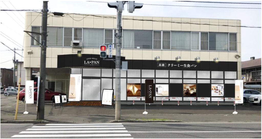 札幌 ラパン 【食パン開店3月:ラパン/LA PAN